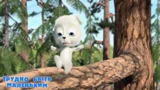 Маша и Медведь - Трудно быть маленьким (Трейлер 2)