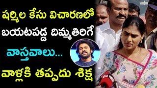 YS Sharmila Prabhas Case New Twist | Youtuber's Arrest | Telugu News | AP News