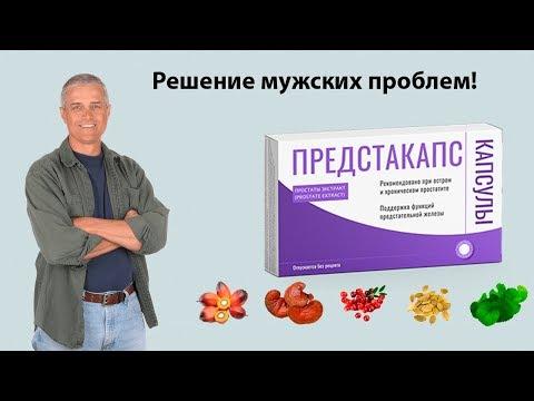 Лечение простатита народная