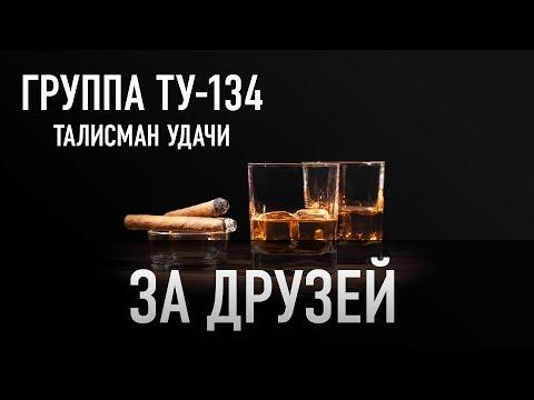 Группа ТУ-134 – За друзей (2018)