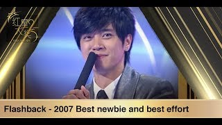 Star Awards 2019 - Flashback 2007  Best newbie and best effort 新人+新尝试