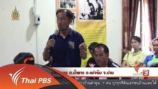ที่นี่ Thai PBS - นักข่าวพลเมือง : เกษตรกร ต.น้ำพาง อ.แม่จริม จ.นาสย