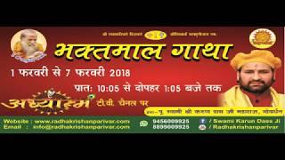 Sh. Bhaktmal Katha Day 1 || In Kichha Rudrapur (Uttarakhand) #SwamiKarunDassJi