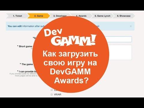 Как загрузить свою игру на DevGAMM Awards?