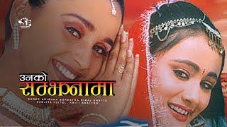 Unko Samjhana Ma (Nepali Movie)