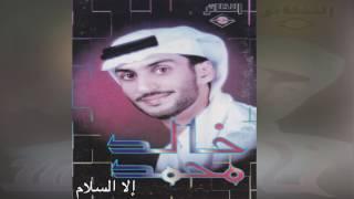 تحميل اغاني Ela El Salam خالد محمد - إلا السلام MP3