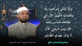 قصة خليل الرحمن سيدنا إبراهيم عليه السلام  برنامج القصص الحق مع فضيلة الشيخ أحمد الصباغ