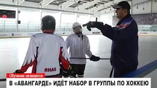 В «Авангарде» идёт набор в группы по хоккею