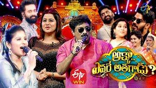 Akka Evare Athagadu | ETV Dasara Special Event | 25th October 2020 | ETV Telugu