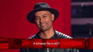 Дэйв Дарио «Angel» - Слепые прослушивания - Голос - Сезон 6