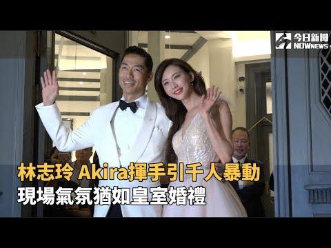 林志玲Akira揮手引千人暴動 現場氣氛猶如皇室婚禮