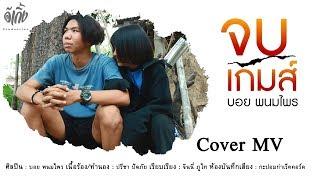 จบเกมส์ - บอย พนมไพร【Cover MV】อีเกิ้ง โปรดักชั่น