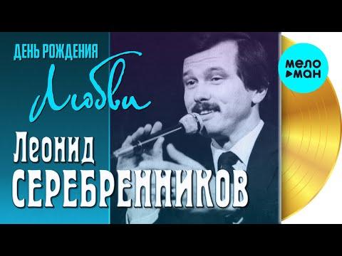 Леонид Серебренников - День рождения любви