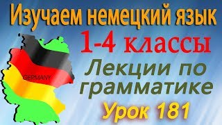 Лекции по грамматике. Образование множественного числа. Урок 181. Немецкий язык 1-4 классы