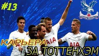 FIFA 19 Карьера за Тоттенхэм vs Кристал Пэлас PS4 #13