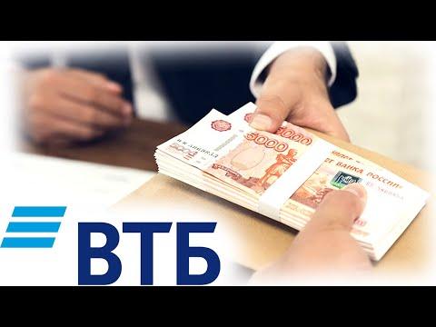 Кредит наличными на любые цели ВТБ