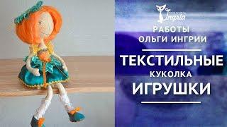 ๏̯͡๏ Игрушки Ольги Ингрии ๏̯͡๏ Интерьерная кукла