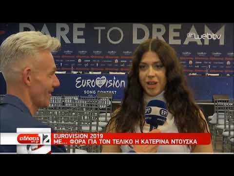 Ελλάδα και Κύπρος πήραν το εισιτήριο για τον τελικό της Eurovision | 15/05/2019 | ΕΡΤ