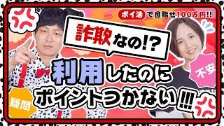 【100万円ポイ活芸人企画】問い合わせ方法や疑問にお答え!!#12