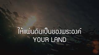 W501: ให้แผ่นดินเป็นของพระองค์ | YOUR LAND