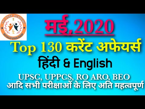 मई 2020 के Top130 करेंट अफेयर्स || Top 100 Current Affairs of May 2020 || UPPCS 2020 CURRENT AFFAIRS