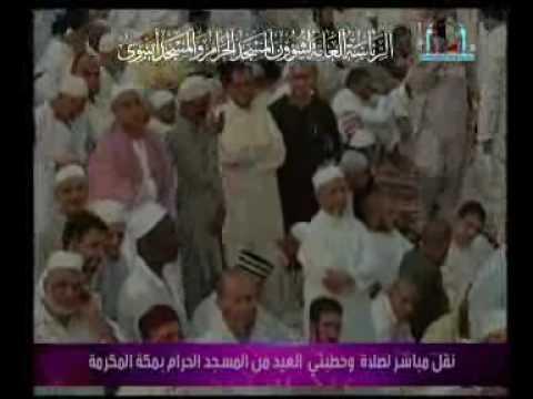 Eid Khutbah Makkah 20 9 2009 (3/3)