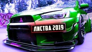 Шедевры автотюнинга Листва 2019,  фестиваль Low и Stance тюнинга
