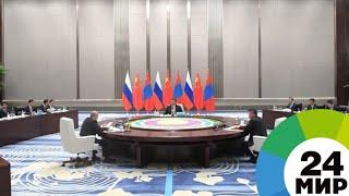 Евразийская G8: как прошел первый день саммита ШОС - МИР 24