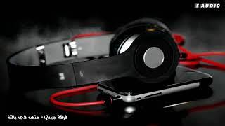 اغاني طرب MP3 فرقة جيتارا - منهو في بالك تحميل MP3