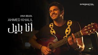 Ahmed Khalil - Ana Beleil (Official Video 2021) | أحمد خليل - أنا بالليل تحميل MP3