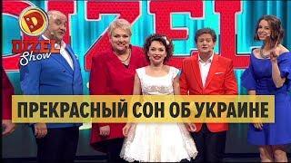 Песня Виктории Булитко про Украину: прекрасный сон – Дизель Шоу 2017 | ЮМОР ICTV