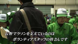 ボランティアからのメッセージ NaganoMarathon 長野マラソン(Monthly2015-4)