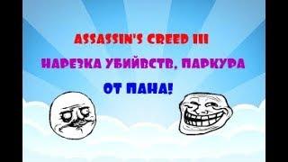 ASSASSIN'S CREED III НАРЕЗКА УБИЙВСТВ, ПАРКУРА (#панрубимонтаж)