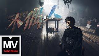 薛之謙 Joker Xue【木偶人 Puppet】HD 高清官方完整版 MV