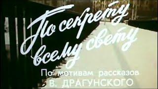 По секрету всему свету. 1 серия (1976). Детский фильм | Золотая коллекция