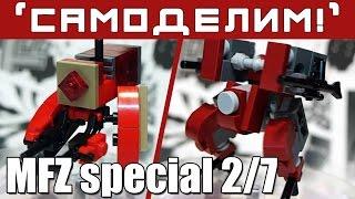 [LEGO-Самоделки MFZ] Стрелок и Грузовой фрейм. Mobile Frame Zero: Настолка с ЛЕГО роботами