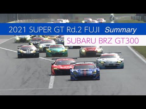 SUBARU GT300のスーパーGT第2戦富士 決勝レースハイライト動画