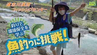 釣りと環境保全を学ぶ「魚釣りに挑戦」 道志渓流フィッシングセンター編「子どもゆめ基金助成金活動」認定NPO法人 日本釣り環境保全連盟  Go!Go!NBC!