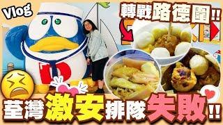 【Vlog】荃灣激安zone排隊失敗😫轉戰「路德圍」食嘢!😋