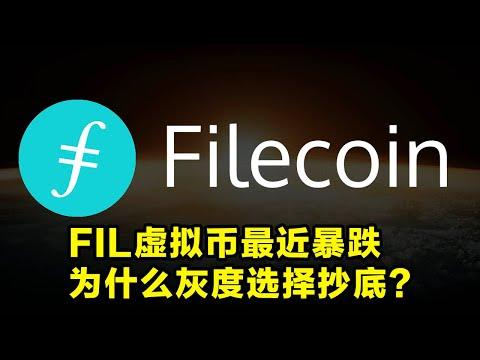 Filecoin(FIL虚拟币)最近暴跌,为什么灰度等机构会趁机大肆抄底?