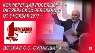 Доклад Степана Сулакшина на конференции, посвящённой Октябрьской революции от 6 ноября 2017 года