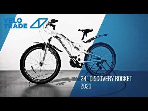 "Велосипед 24"" Discovery ROCKET 2020: video"