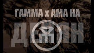 GAMMA - Ама На (ТОМ II) | Голям Юс ѫ (1/3)