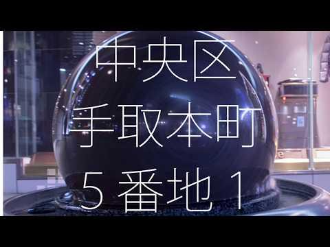 中央区手取本町5番地1 / 巡音ルカV4X