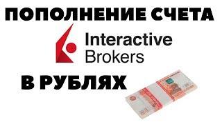 Как пополнить брокерский счет Interactive Brokers рублями? Пополнение счета у IB в рублях