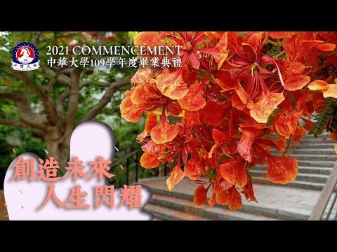 2021中華大學線上畢業典禮