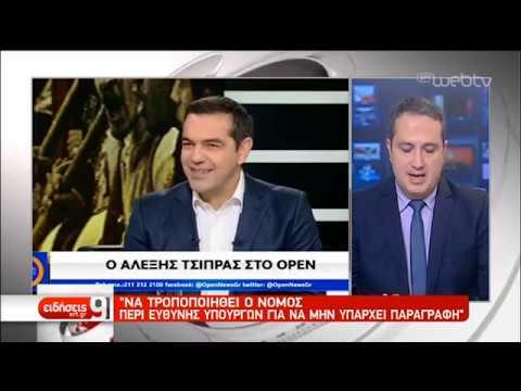 Δριμεία επίθεση Α. Τσίπρα στην κυβέρνηση – Τι είπε για τον ΣΥΡΙΖΑ | 19/11/2019 | ΕΡΤ