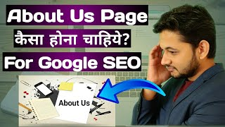 How to create About Us Page for website or Blog for SEO?