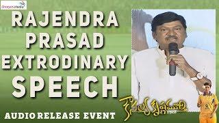 Rajendra Prasad Speech @ Kousalya Krishnamurthy Movie Audio Release Event   Aishwarya Rajesh