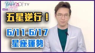 五星逆行!6/11-6/17星座運勢【Yahoo TV 進擊的荷包】